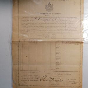 ΠΥΡΓΟΣ ΗΛΕΙΑΣ - ΠΑΡΑΧΩΡΗΤΗΡΙΟ ΓΑΙΩΝ 1889