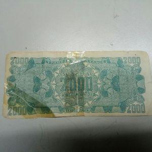 χαρτονόμισμα των 2000 εκατομμυρίων του 1944
