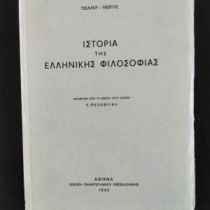 ΤΣΕΛΛΕΡ - ΝΕΣΤΛΕ Ιστορία της Ελληνικής Φιλοσοφίας 1942