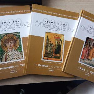 Ιστορία της Ορθοδοξίας 3 τόμοι