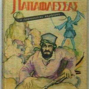 Γεράσιμος Σπαταλάς - Παπαφλέσσας: Ο επαναστάτης καλόγερος