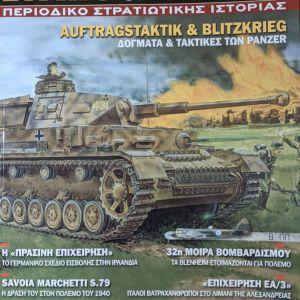 ΣΤΡΑΤΟΙ & ΤΑΚΤΙΚΕΣ #8, Νοέμβριος 2010