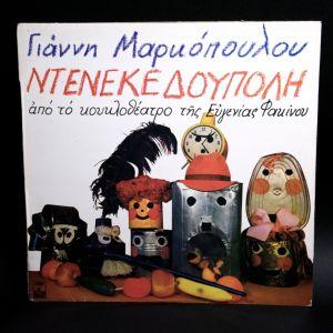 Ντενεκεδούπολη - Γιάννης Μαρκόπουλος LP