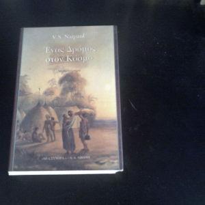 V.S. Naipaul  Ένας Δρόμος στον Κόσμο