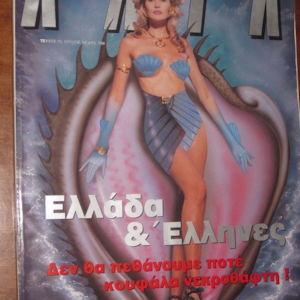 Κλικ.Ελλαδα & Ελληνες 7/1993