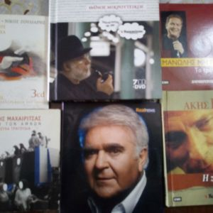 Συλλογες τραγουδιων μεγαλων ελληνων καλλιτεχνων( cd)