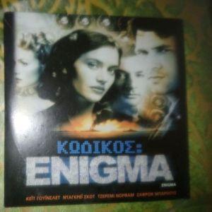 DVD ΚΩΔΙΚΟΣ ENIGMA