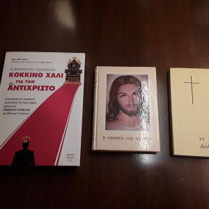 Τρία βιβλία θρησκευτικού περιεχομένου