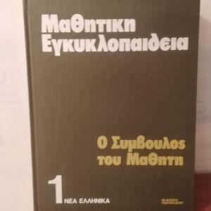 Βιβλίο Μαθητική Εγκυκλοπαιδεια Τομος 1