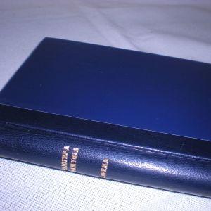 Τα ωραιότερα Παραμύθια  Εκδόσεις Σπύρου Δαρεμά, Αθήναι