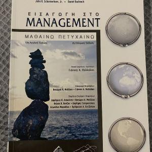 Εισαγωγή στο Management 2η έκδοση.