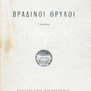 Κωνσταντίνος Χατζόπουλος  - Βραδινοί θρύλοι