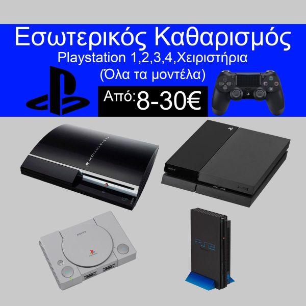 esoterikos katharismos ke allagi pastas (Thermal Paste) se PlayStation 1/2/3/4/chiristiria