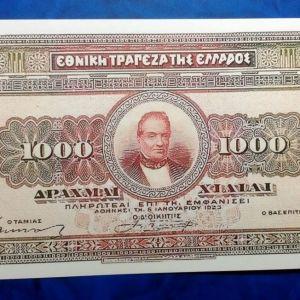 1000 Δραχμές 1923 (Το σπανιότερο Ελληνικό χαρτονόμισμα)