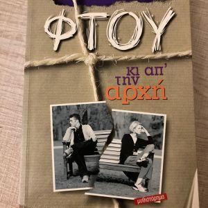 Βιβλίο Cathy Kelly «Φτου κι απ' την αρχή»