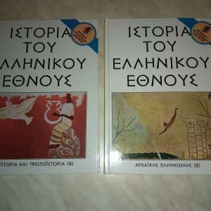 Ιστορία του Ελληνικού Έθνους - Εκδοτική Αθηνών.