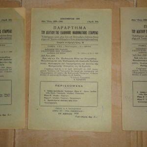 Μαθηματική εταιρεία 7 τεύχη Νοέμβριος 1959 - Μάιος 1960