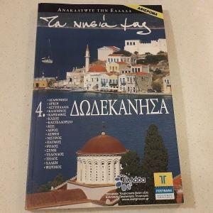 Ανακαλύψτε την Ελλάδα Νο.37- Δωδεκάνησα
