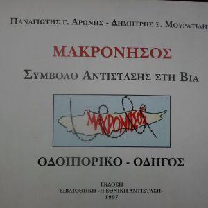ΜΑΚΡΟΝΗΣΟΣ ΣΥΜΒΟΛΟ ΑΝΤΙΣΤΑΣΗΣ ΣΤΗ ΒΙΑ