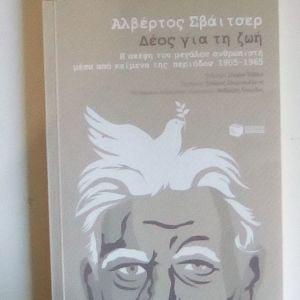 Αλβέρτος Σβάιτσερ ''Δέος για τη ζωή''