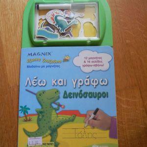 βιβλιο γραψε-σβησε με μαγνητες Οι δεινοσαυροι