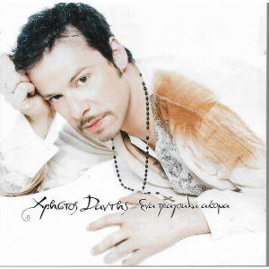 2 CD / ΧΡΗΣΤΟΣ ΔΑΝΤΗΣ  /  ORIGINAL CD