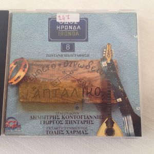 Ρεμπετο-Οινωδείο Ζωντανή Ηχογράφηση - Μουσικό CD