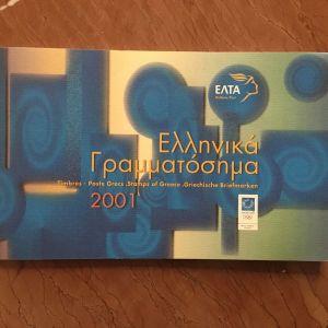 ΛΕΥΚΩΜΑ ΕΛΤΑ ΕΤΟΥΣ 2001 ΜΝΗ