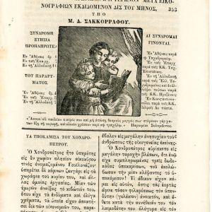 Η Φιλόστοργος Μήτηρ, Σύγγραμα παιδαγωγικόν και τερπνόν μετα εικονογραφιών, τεύχος 23, Έτος Δ', 1 Δεκεμβρίου 1865, εφήμερα συλλεκτικά σπάνιο έντυπο αντίκα εφημερίδα περιοδικό