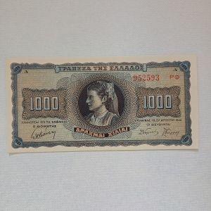 ΕΛΛΗΝΙΚΟ 1000 ΔΡΑΧΜΑΙ 1942 ΑΚΥΚΛΟΦΟΡΗΤΟ