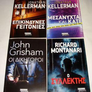 Αστυνομικά Βιβλία (Μυθιστορήματα)