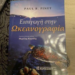 Εισαγωγή στην ωκεανογραφια πανεπιστημιακό βιβλίο