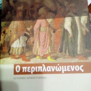 Ο ΠΕΡΙΠΛΑΝΟΜΕΝΟΣ