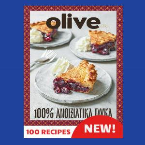 Αγγελιες Olive 100% Ανοιξιατικα Γλυκα βιβλιο περιοδικο οδηγος μαγειρικης τσελεμεντες Πρωτο θεμα 100 συταγες cheesecake τιραμισου γαλατοπιτα κεϊκ κρεπα σουφλε γλυκο κουταλιου τουρτα τριγωνα Πανοραματος