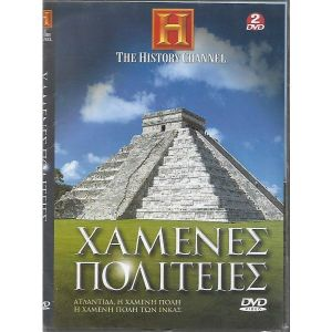 2 DVD  /  ΧΑΜΕΝΕΣ ΠΟΛΙΤΕΙΕΣ