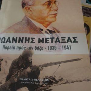 Βιβλιο Μανου Ν Χατζηδακη Ιωάννης Μεταξάς