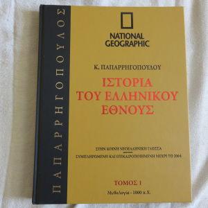Ιστορια του Ελληνικου εθνους τομος Νο1 National Geographic