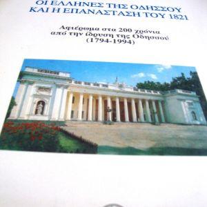 Κ.Γ. Αυγητίδης. Οι Έλληνες της Οδησσού και η επανάστασις του 1821.