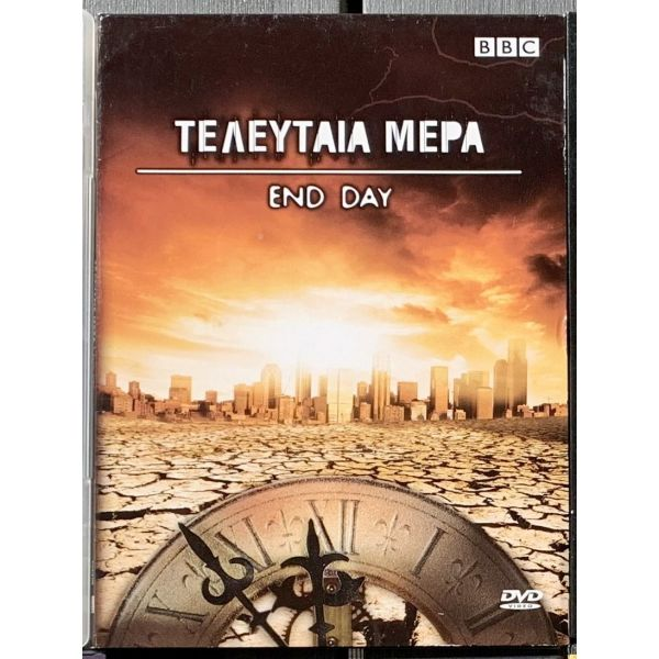 i teleftea mera - End Day (DVD)