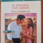 Βιβλία Άρλεκιν σειρά Συλλογή