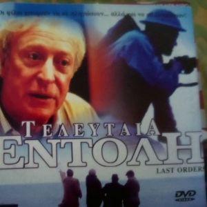 DVD ΤΕΛΕΥΤΑΙΑ ΕΝΤΟΛΗ