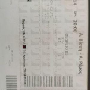 Εισιτήριο από την παράσταση Βίσση - Ρέμου στο Pantheon theater