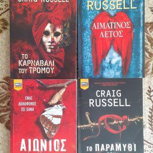 Craig Russell - 4 βιβλία εξαντλημένα