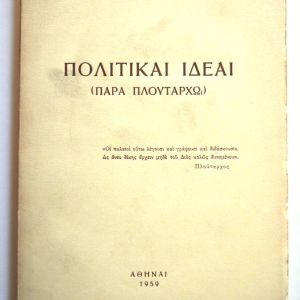 Πολιτικαί ιδέαι (παρά Πλουτάρχω) - Ιωάννου Χρ. Πούλλου - 1959