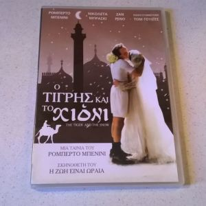 DVD ( 1 ) Ο τίγρης και το χιόνι