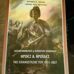 βιβλίο τής επανάστασης 1821