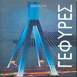 Γέφυρες - Καρακωτσόγλου