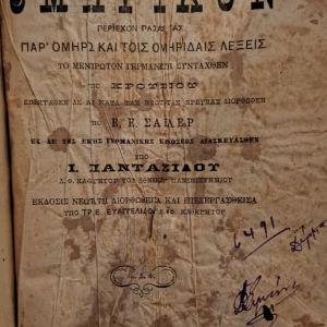 Λεξικον Ομηρικον 1901