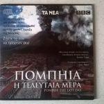 VCD ( 1 ) Πομπηϊα - Η τελευταία μέρα