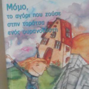 Παιδικό Βιβλίο ''Μόμο, το αγόρι που ζούσε στην ταράτσα ενός ουρανοξύστη''
